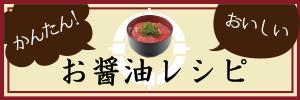 お醤油レシピ