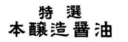 syouyu_title